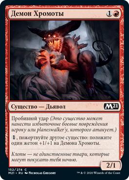 Демон Хромоты