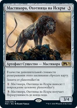 Мастикора, Охотница на Искры