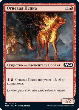 Огневая Псина