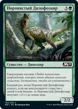 Норовистый Дилофозавр