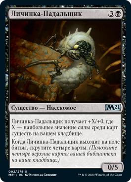 Личинка-Падальщик