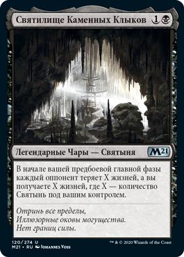 Святилище Каменных Клыков