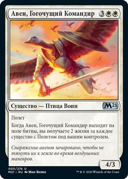 Авен, Гогочущий Командир
