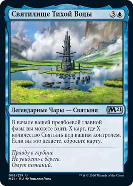 Святилище Тихой Воды