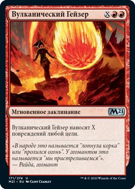 Вулканический Гейзер