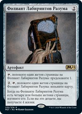 Фолиант Лабиринтов Разума