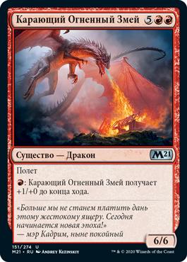 Карающий Огненный Змей