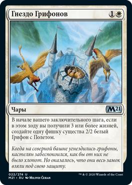 Гнездо Грифонов