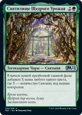 Святилище Щедрого Урожая