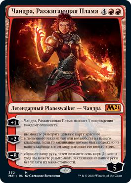 Чандра, Разжигающая Пламя