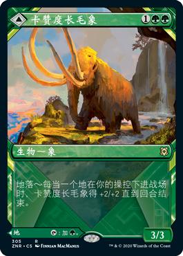 卡赞度长毛象