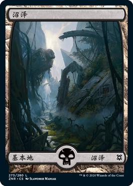 Full-art Swamp 3