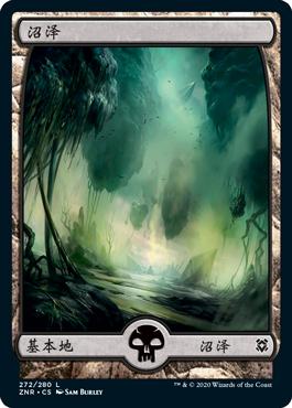 Full-art Swamp 2