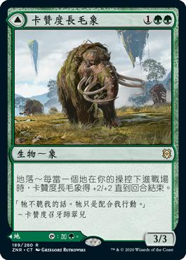 卡贊度長毛象
