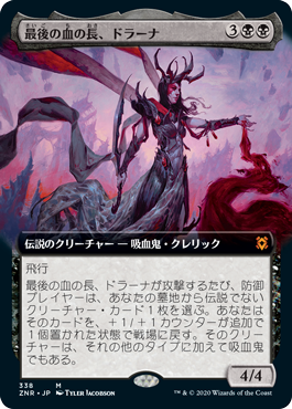 Extended-art Drana, the Last Bloodchief