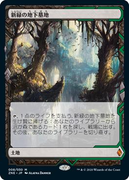 新緑の地下墓地