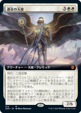 運命の天使