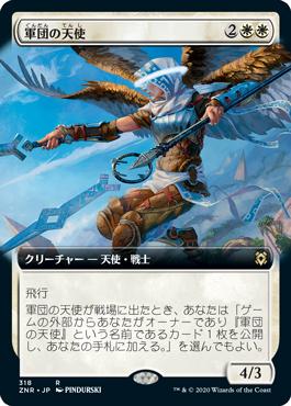 軍団の天使