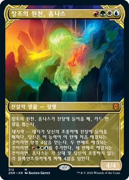 창조의 원천, 옴나스