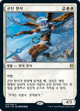 군단 천사