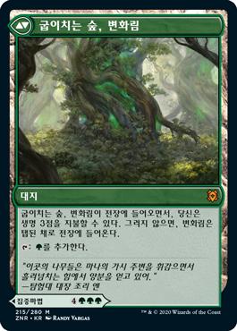 굽이치는 숲, 변화림