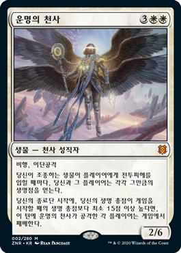 운명의 천사