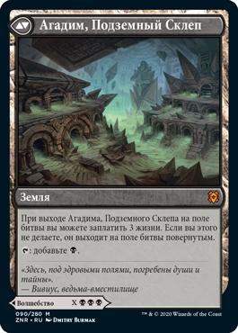 Агадим, Подземный Склеп