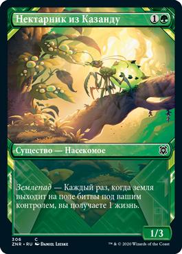 Нектарник из Казанду