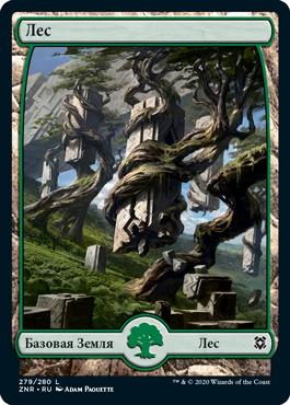 Full-art Forest