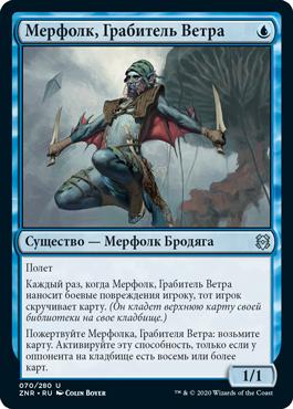 Мерфолк, Грабитель Ветра