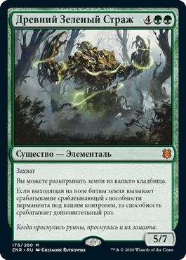 Древний Зеленый Страж