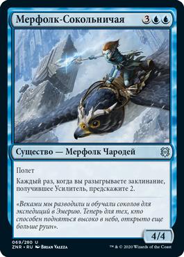 Мерфолк-Сокольничая