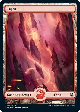 Full-art Mountain 2