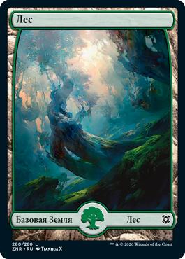 Full-art Forest 2