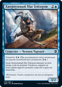 Хитроумный Маг Гейзеров
