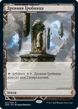 Древняя Гробница