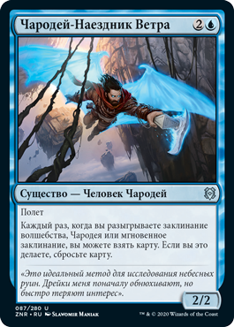 Чародей-Наездник Ветра