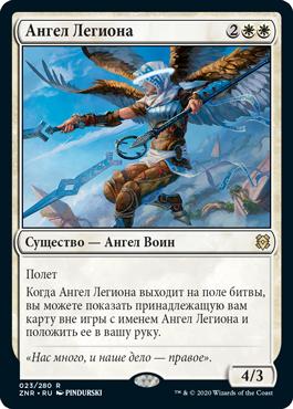 Ангел Легиона
