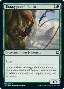 Таджурский Ловец