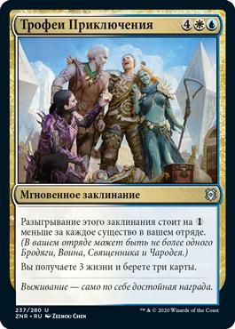 Трофеи Приключения