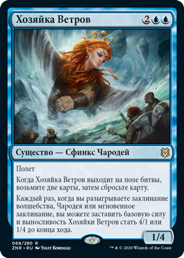 Хозяйка Ветров