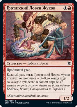Гротагский Ловец Жуков