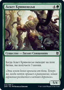 Аскет Криволесья