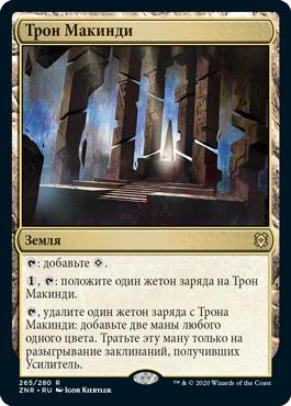 Трон Макинди