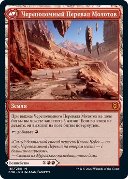 Череполомный Перевал Молотов
