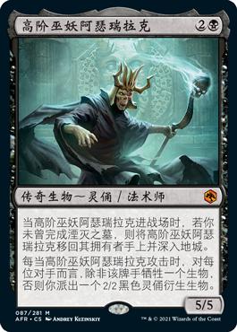 高阶巫妖阿瑟瑞拉克