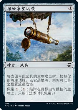 探险家望远镜