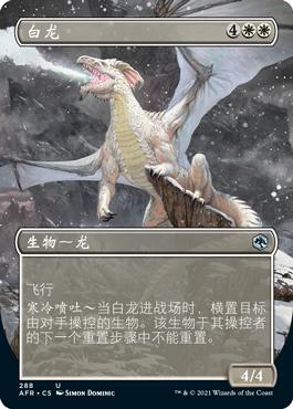 Variant White Dragon