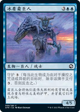 冰盾霜巨人
