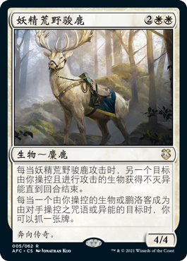 妖精荒野骏鹿